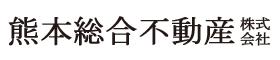 熊本総合不動産